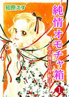 「純情オモチャ箱~毒舌彼氏の攻略法~(少女宣言)」シリーズ