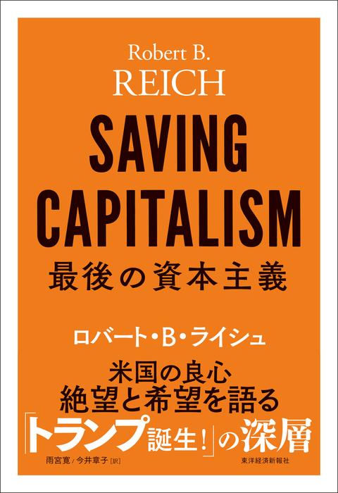 最後の資本主義拡大写真