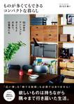 ものが多くてもできるコンパクトな暮らし-電子書籍