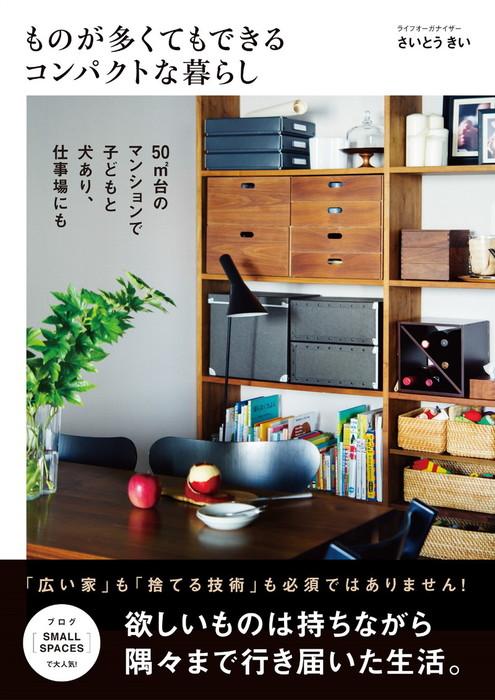 ものが多くてもできるコンパクトな暮らし-電子書籍-拡大画像