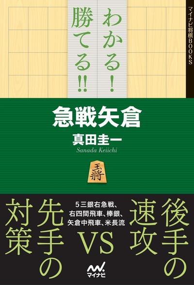 わかる! 勝てる!! 急戦矢倉-電子書籍
