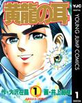 黄龍の耳 1-電子書籍