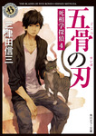 五骨の刃 死相学探偵4-電子書籍