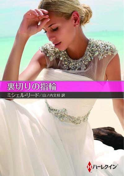 裏切りの指輪【ハーレクインSP文庫版】-電子書籍