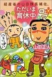 経産省の山田課長補佐、ただいま育休中-電子書籍