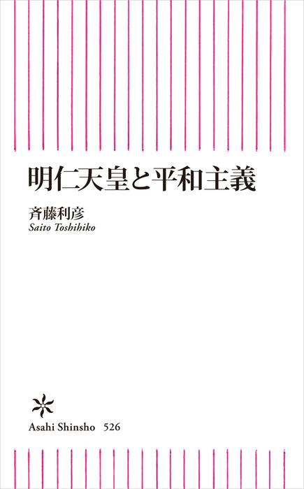 明仁天皇と平和主義-電子書籍-拡大画像