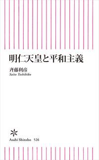 明仁天皇と平和主義-電子書籍