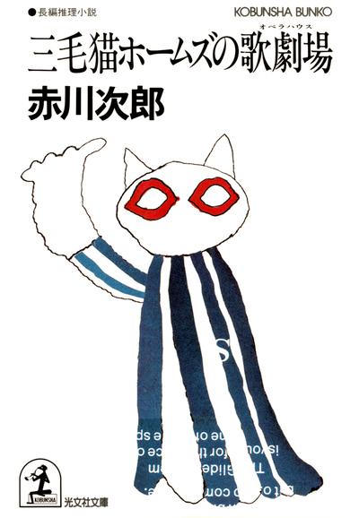 三毛猫ホームズの歌劇場-電子書籍