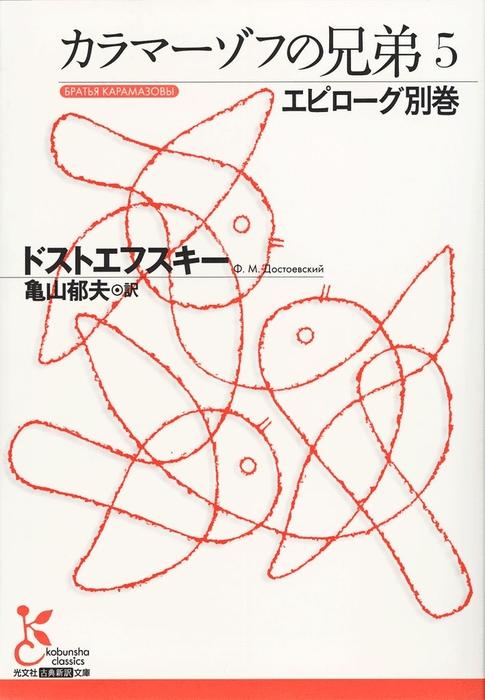 カラマーゾフの兄弟〈5〉エピローグ別巻-電子書籍-拡大画像