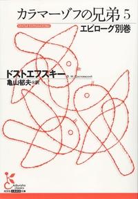 カラマーゾフの兄弟〈5〉エピローグ別巻-電子書籍