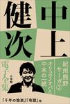 中上健次 電子全集2 『紀州熊野サーガ2 オリュウノオバと中本の一統』-電子書籍