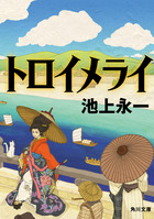 「トロイメライ(角川文庫)」シリーズ