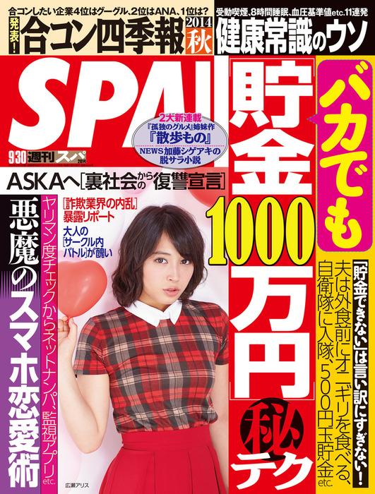 週刊SPA! 2014/9/30号-電子書籍-拡大画像