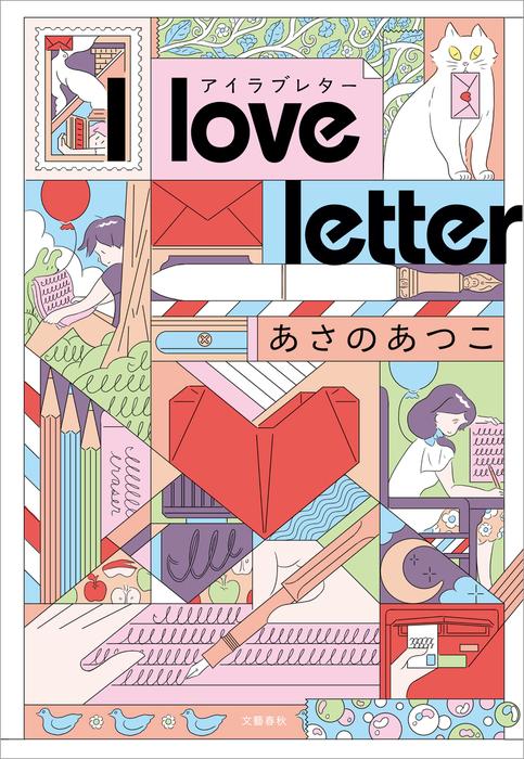 I love letter拡大写真