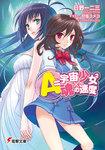 A=宇宙少女2×魂の速度-電子書籍