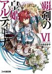 覇剣の皇姫アルティーナ6-電子書籍