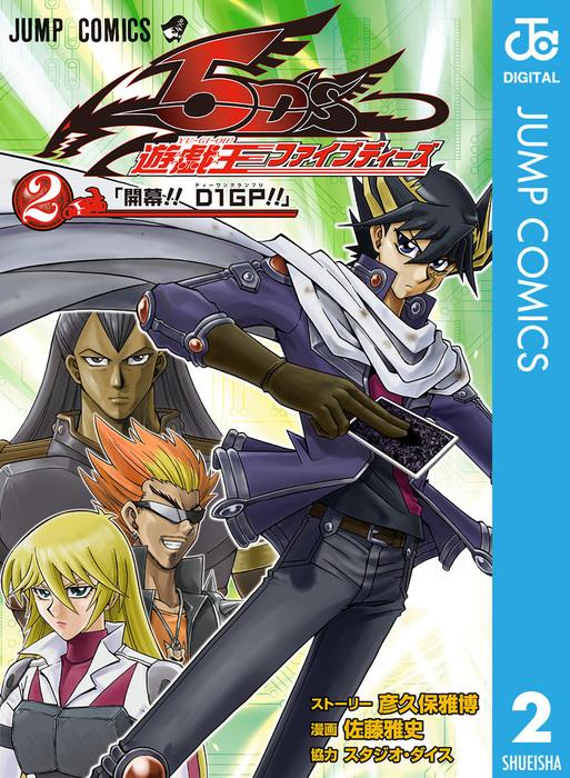 遊☆戯☆王5D's 2-電子書籍-拡大画像
