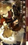 世界画廊の住人 ―地下迷宮の物語―-電子書籍