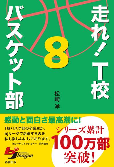 走れ! T校バスケット部 8-電子書籍