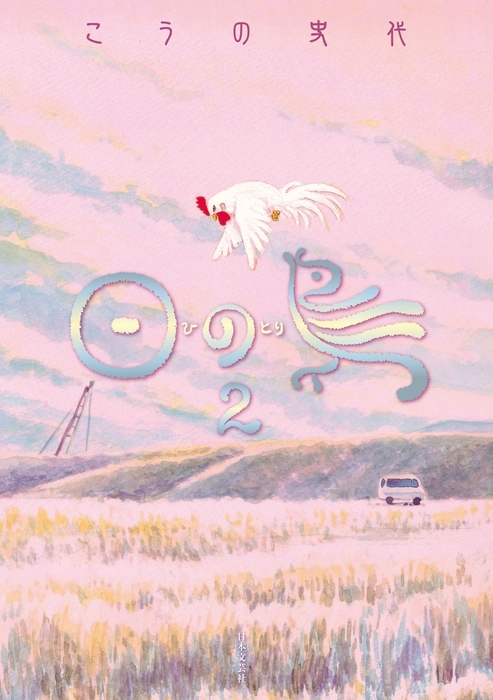 日の鳥 2拡大写真