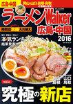 ラーメンWalker広島・中国2016-電子書籍