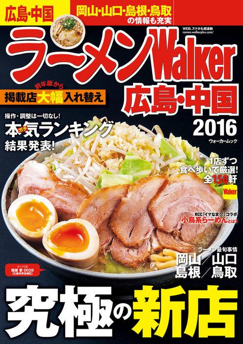 ラーメンWalker広島・中国2016拡大写真