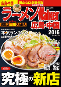ラーメンWalker広島・中国2016