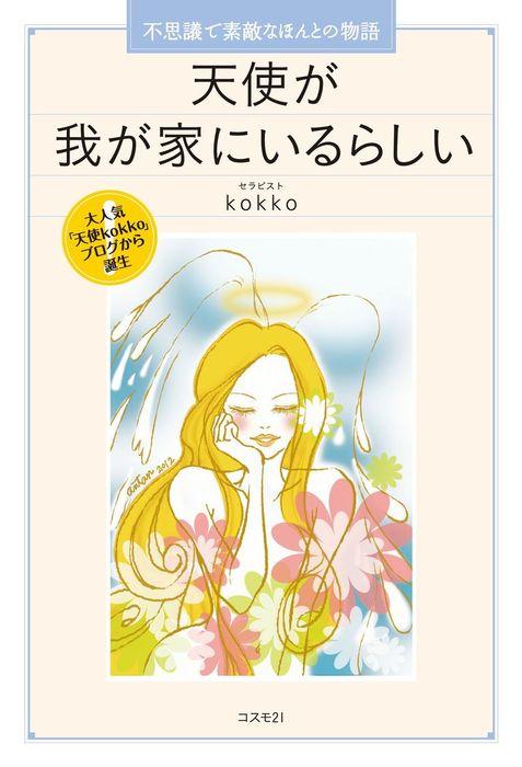 天使が我が家にいるらしい 不思議で素敵なほんとの物語/大人気「天使kokko」ブログから誕生拡大写真