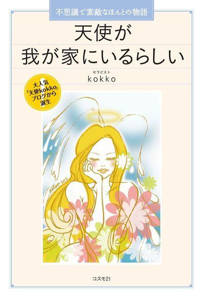 天使が我が家にいるらしい 不思議で素敵なほんとの物語/大人気「天使kokko」ブログから誕生-電子書籍