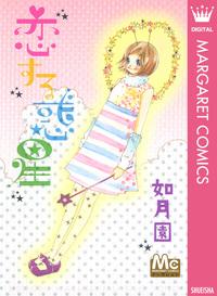 恋する惑星-電子書籍