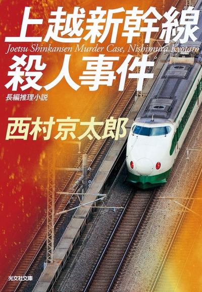 上越新幹線殺人事件-電子書籍