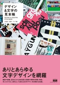 デザイン&文字の見本帳-電子書籍