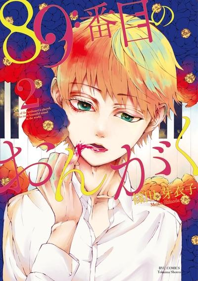 89番目のおんがく(2)【特典ペーパー付き】-電子書籍