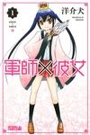 軍師×彼女(1)-電子書籍