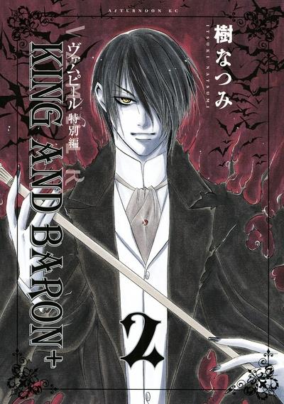 ヴァムピール特別編 KING AND BARON+(2)-電子書籍