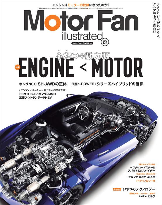 Motor Fan illustrated Vol.122拡大写真