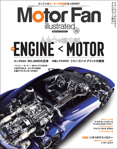 Motor Fan illustrated Vol.122-電子書籍