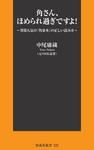 角さん、ほめられ過ぎですよ!~異常人気の「角栄本」の正しい読み方~-電子書籍