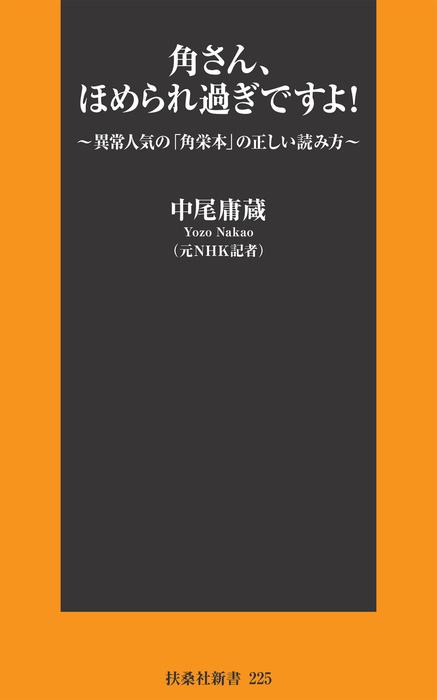 角さん、ほめられ過ぎですよ!~異常人気の「角栄本」の正しい読み方~拡大写真