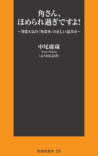角さん、ほめられ過ぎですよ!~異常人気の「角栄本」の正しい読み方~