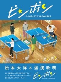 ピンポン コンプリートアートワークス-電子書籍