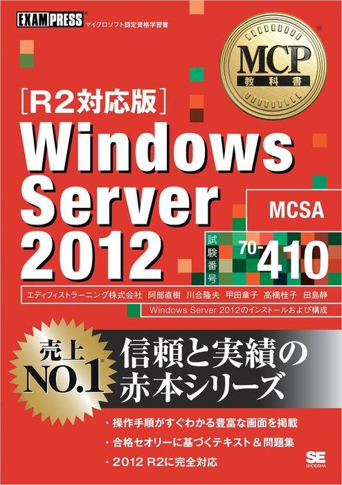 MCP教科書 Windows Server 2012(試験番号:70-410)[R2対応版]拡大写真