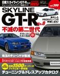ハイパーレブ Vol.200 日産スカイラインGT-R No.8-電子書籍