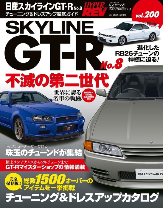 ハイパーレブ Vol.200 日産スカイラインGT-R No.8拡大写真