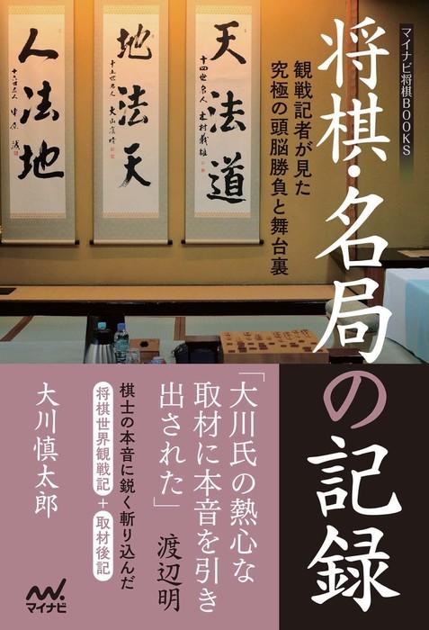 将棋・名局の記録 ~観戦記者が見た究極の頭脳勝負と舞台裏~拡大写真