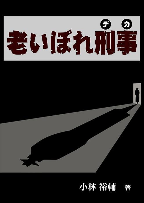 老いぼれ刑事-電子書籍-拡大画像