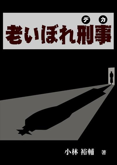 老いぼれ刑事-電子書籍