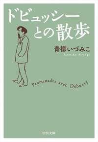 ドビュッシーとの散歩-電子書籍