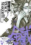 PEACE MAKER 鐵 3巻-電子書籍