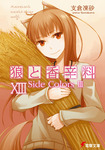 狼と香辛料XIII Side Colors III-電子書籍